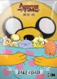 Adventure time. Jake the dad
