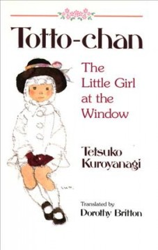 Totto-chan: The Little Girl at the Window, reviewed by: AiAi <br />