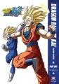 Dragon Ball Z Kai. The final chapters part 1.