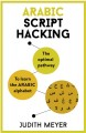 Arabic script hacking : the optimal pathway to learning the Arabic alphabet