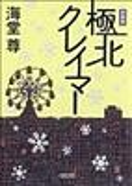 Kyokuhoku kureimā cover image