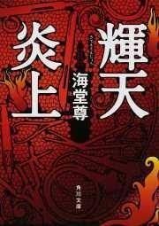 Kiten enjō cover image