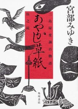 Ayakashi zōshi : mishimaya henchō hyakumonogatari go no tsuzuki cover image
