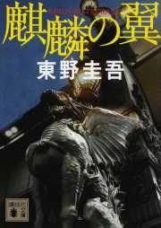 Kirin no tsubasa cover image