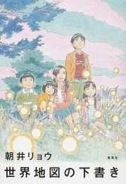 Sekai chizu no shitagaki cover image