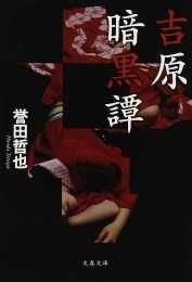 Yoshiwara ankokutan cover image