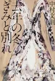 Kyonen no fuyu kimi to wakare cover image