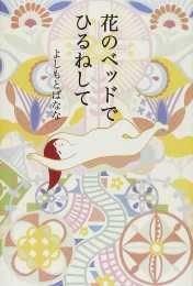 Hana no beddo de hirune shite cover image