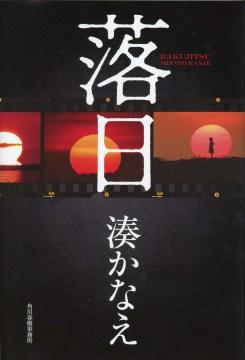 Rakujitsu cover image