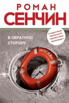 V obratnui︠u︡ storonu cover image