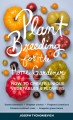 Plant Breeding for the Home Gardener: How to Create Unique Vegetables & Flowers (Paperback Book) at Sears.com