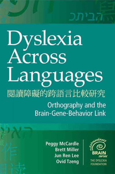 Dyslexia across languages : orthography and the brain-gene-behavior link = 閱讀障礙的跨語言比較研究 /