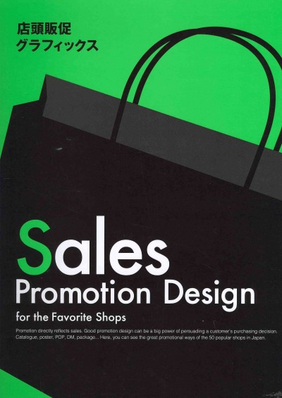 Sales promotion design :  for the favorite shops = 店頭販促グラフィックス