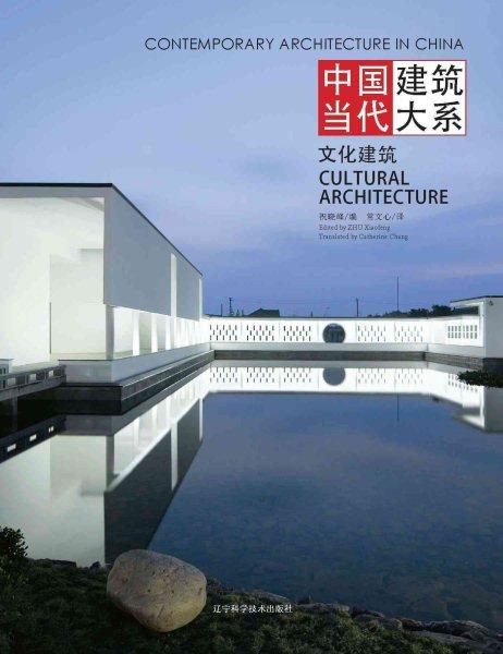 中国当代建筑大系:文化建筑:Cultural architecture