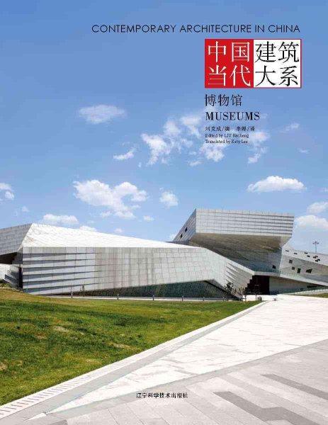 中国当代建筑大系:博物馆