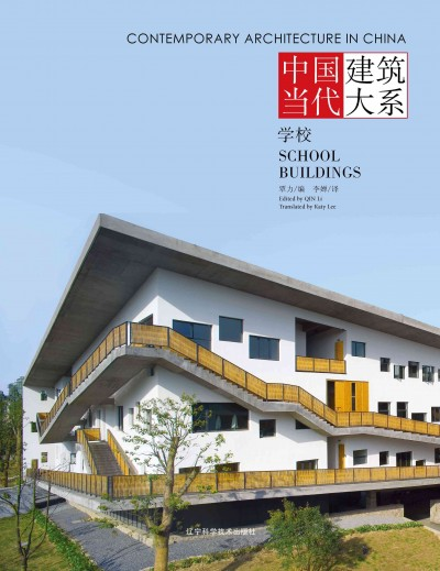中国当代建筑大系:学校:School buildings
