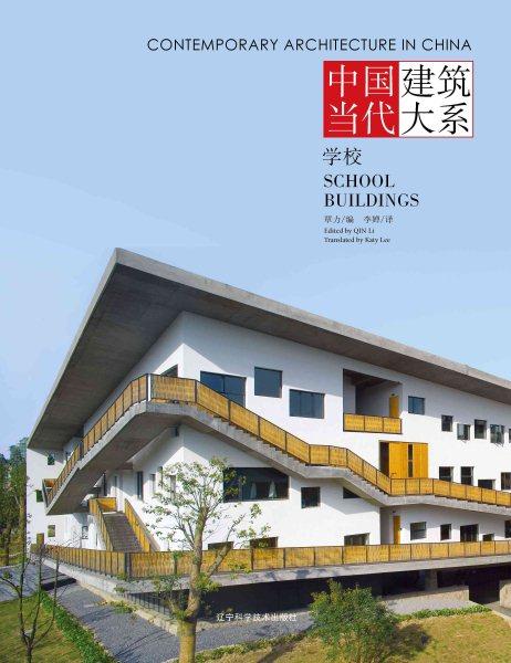 中国当代建筑大系:学校:School buildings