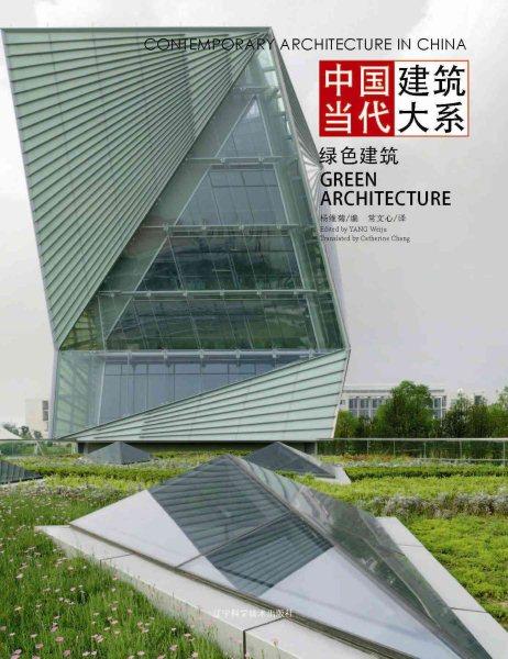 中国当代建筑大系:绿色建筑:Green architecture