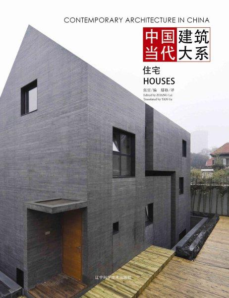 中国当代建筑大系:住宅:Houses
