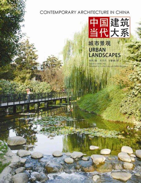 中国当代建筑大系:城市景观:Urban landscape