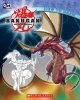 Show product details for Bakugan: How to Draw