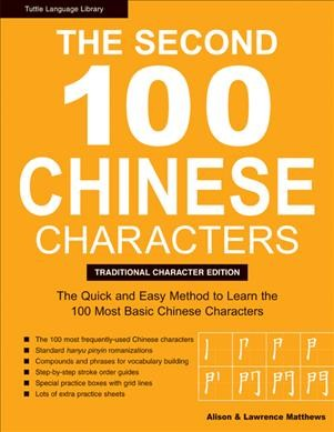 Second 100 Chinese Characters