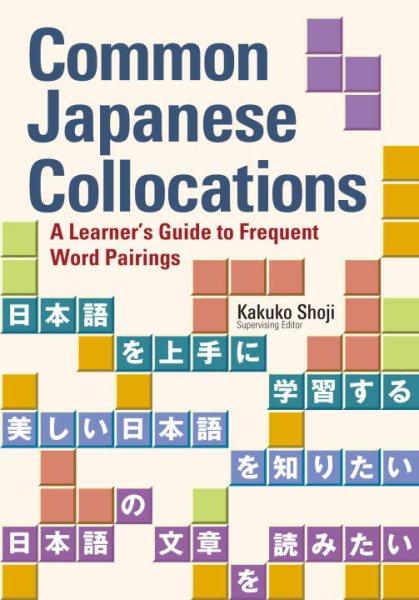 Common Japanese Collocations