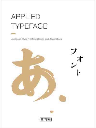 Applied typeface :  Japanese style typeface design and applications /