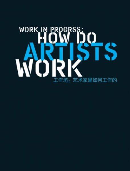工作坊 : 艺术家是如何工作的 = Work in progress : how do artists work /