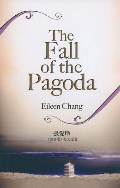 雷峰塔 =  The Fall of the Pagoda /