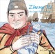 Zheng He, the great Chinese explorer : a bilingual story of adventure and discovery