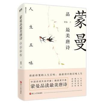 Meng Man Pin Zui Mei Tang Shi : Ren Sheng Wu Wei (Simplified Chinese)