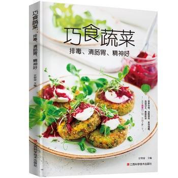 Qiao Shi Shu Cai (Simplified Chinese)