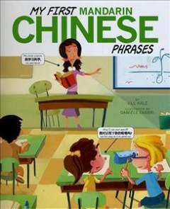 My First Mandarin Chinese Phrases