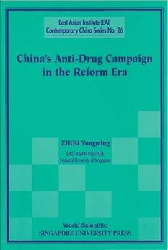China's Anti-drug Campaign in the Reform Era