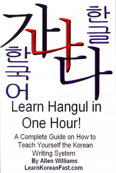 Learn Hangul in One Hour!