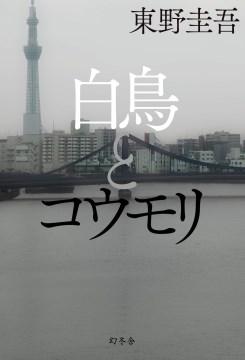 Hakuchō to kōmori