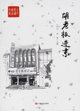 Hu lao ban jin jing