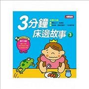 3分鐘床邊故事. 3 - 3 fen zhong chuang bian gu shi