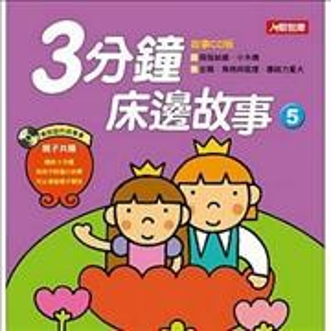 3分鐘床邊故事. 5 - 3 fen zhong chuang bian gu shi