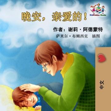 Goodnight My Love! : Mandarin Chinese Simplified