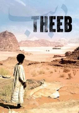 ثيب - Theeb