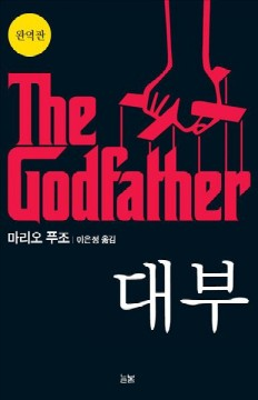 대부 the godfather : 완역판