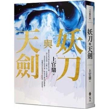 Yao dao yu tian jian