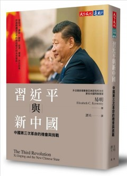 Xi Jinping yu xin Zhongguo