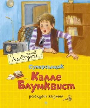 Supersyshchik Kalle Blumkvist riskuet zhiznʹi︠u︡