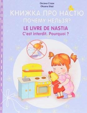 Knizhka pro Nastyu