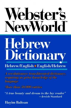 Webster's New World Hebrew Dictionary