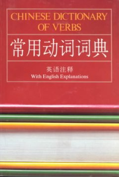 Chinese dictionary of verbs