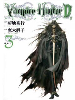 Vampire hunter d (japanese edition), volume 3